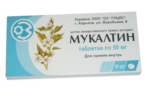 известные таблетки от кашля мукалтин
