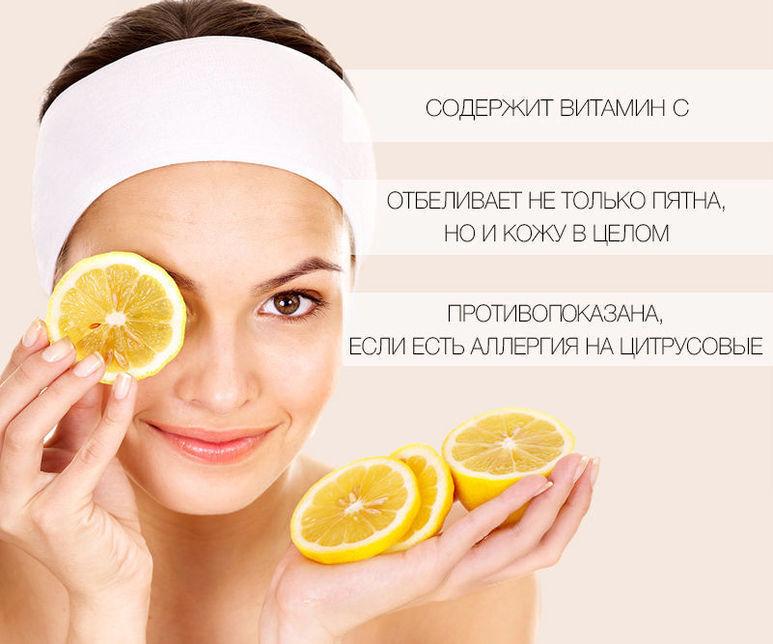 лимон против пигментации на лице